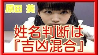 原田葵は学業優秀で賢いんです!姓名判断『吉凶混合』 詳しくは、https:...