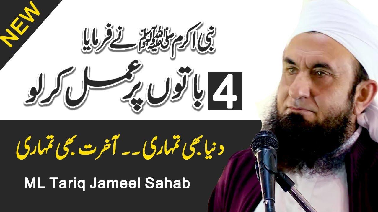 Prophet Muhammad (Saw) Said - Molana Tariq Jameel Latest Bayan 10 August 2019