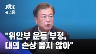 """문 대통령 """"위안부 운동 부정, 대의 손상 옳지 않다"""" / JTBC 뉴스룸"""