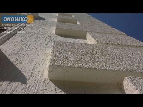 Утепление фасада дома: штукатурка по пенопласту (отделка штукатуркой), Кривой Рог