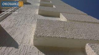 Утепление фасада дома: штукатурка по пенопласту (отделка штукатуркой), Кривой Рог(, 2015-10-25T18:55:08.000Z)