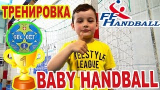 Саша на ТРЕНИРОВКЕ детский Гандбол Франция Baby Handball France Sasha in training