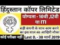 HCL Recruitment 2019 Blaster (Mines) | Hindustan Copper Limited Recruitment 2019 | HCL Vacancy 2019