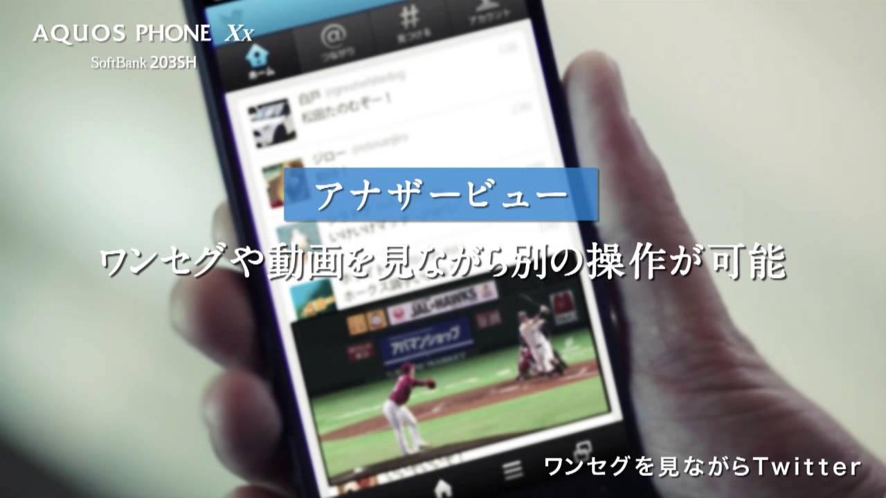 f68a8aa4c2 SoftBank AQUOS PHONE Xx 203SH まとめ : キジトラ速報