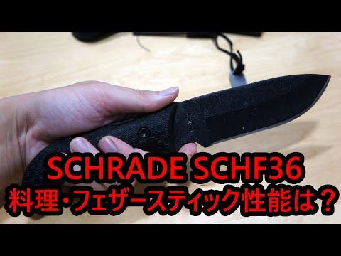 SCHRADE SCHF36 料理・フェザースティック性能は?