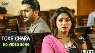 Toke Chara | Video Song | Arifin Shuvoo | Jolly | Mohammed Irfan | Savvy | Niyoti Bengali Movie 2016