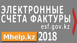 Настройка Электронные счета фактуры РК 2018 (ИС ЭСФ 2018)