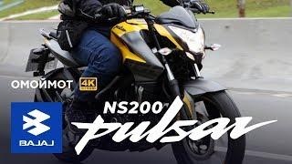 Мотоцикл Bajaj Pulsar NS200 2019 | тестдрайв и обзор Омоймот