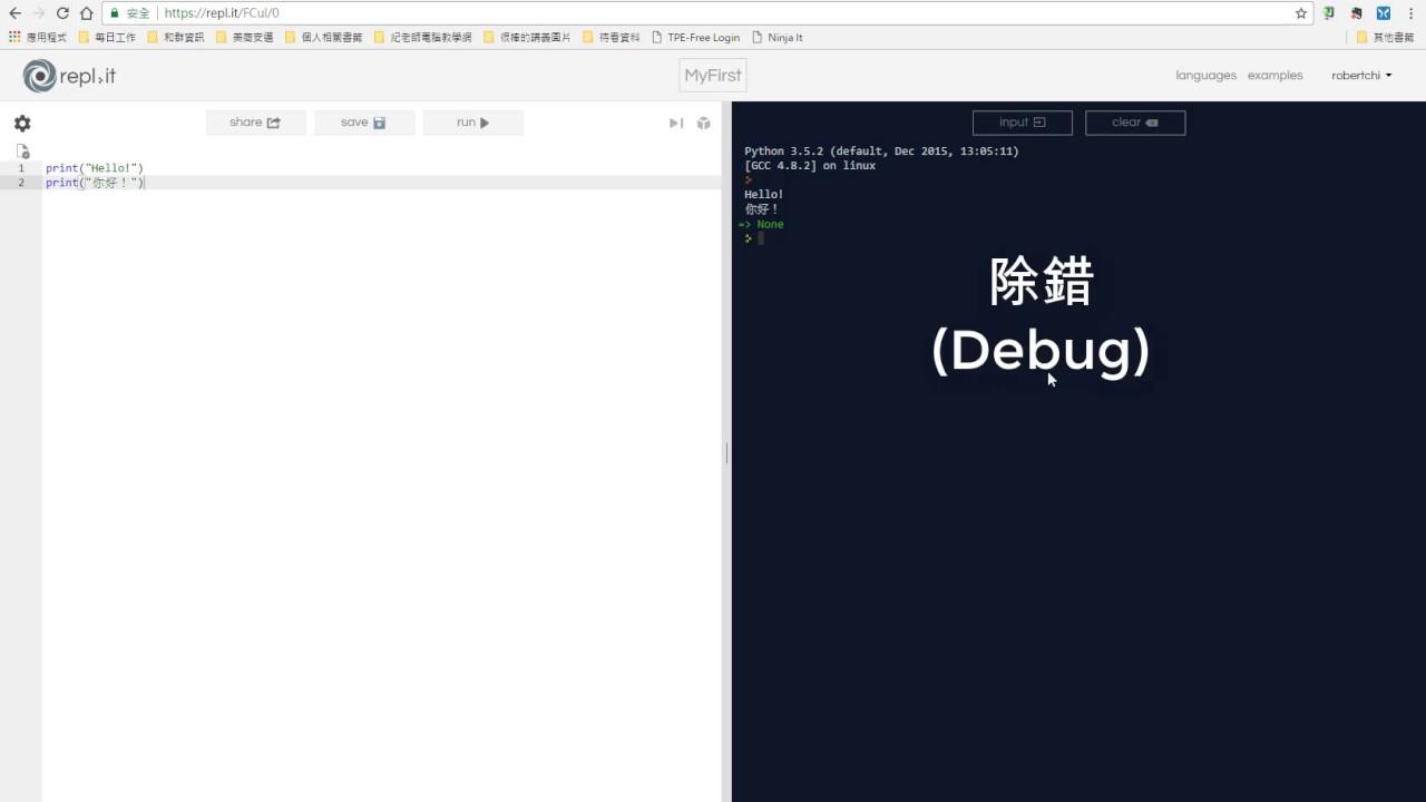 [IDE] 雲端整合式開發環境:Repl.it 完整介紹