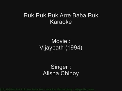 ruk ruk ruk are baba ruk song free download