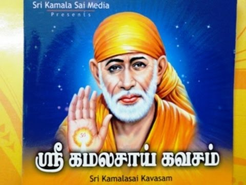 Kamala Sai Kavasam Classical tune Tamil latest