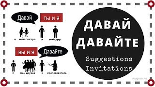 Intermediate Russian: ДАВАЙ(ТЕ): Suggestions & Invitations with LET'S
