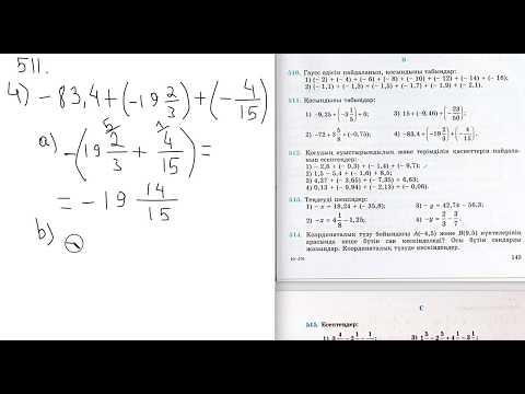 Математика. 6-сынып. 510, 511, 512, 513, 514. Гаусс әдісін пайдаланып, қосындыны табыңдар.