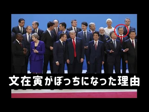 【G20】韓国の文在寅が独りぼっちになった理由