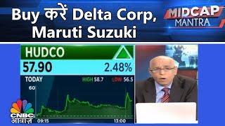 Prakash Gaba की राय, Buy करें Delta Corp, Maruti Suzuki | Midcap Mantra | CNBC Awaaz