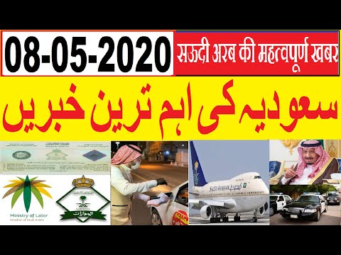08.5.2020 | Saudi Arabia latest News Updates Today | Saudi Arab Urdu News..