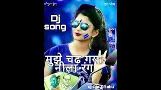 मुझे चढ़ गया नीला रंग  Mujhe chad gaya neela rang dj ajay babu