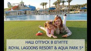 Отдых в Египте Отель Royal Lagoons Resort Aqua Park 5
