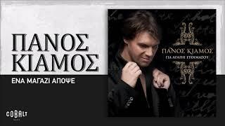 Πάνος Κιάμος - Ένα Μαγαζί Απόψε   Official Audio Release