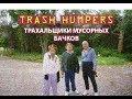 Трахальщики мусорных бачков / Trash humpers/ Скрытый смысл и детали
