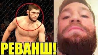 КОНОР И ХАБИБ МОГУТ ВСТРЕТИТЬСЯ НА UFC 242! НЕУЖЕЛИ РЕВАНШ! ТРЕНЕР НУРМАГОМЕДОВА