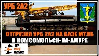 Отгрузка в Комсомольск-на-Амуре. Буровая установка УРБ 2А2 на базе МТЛБ от Бурспецтехники