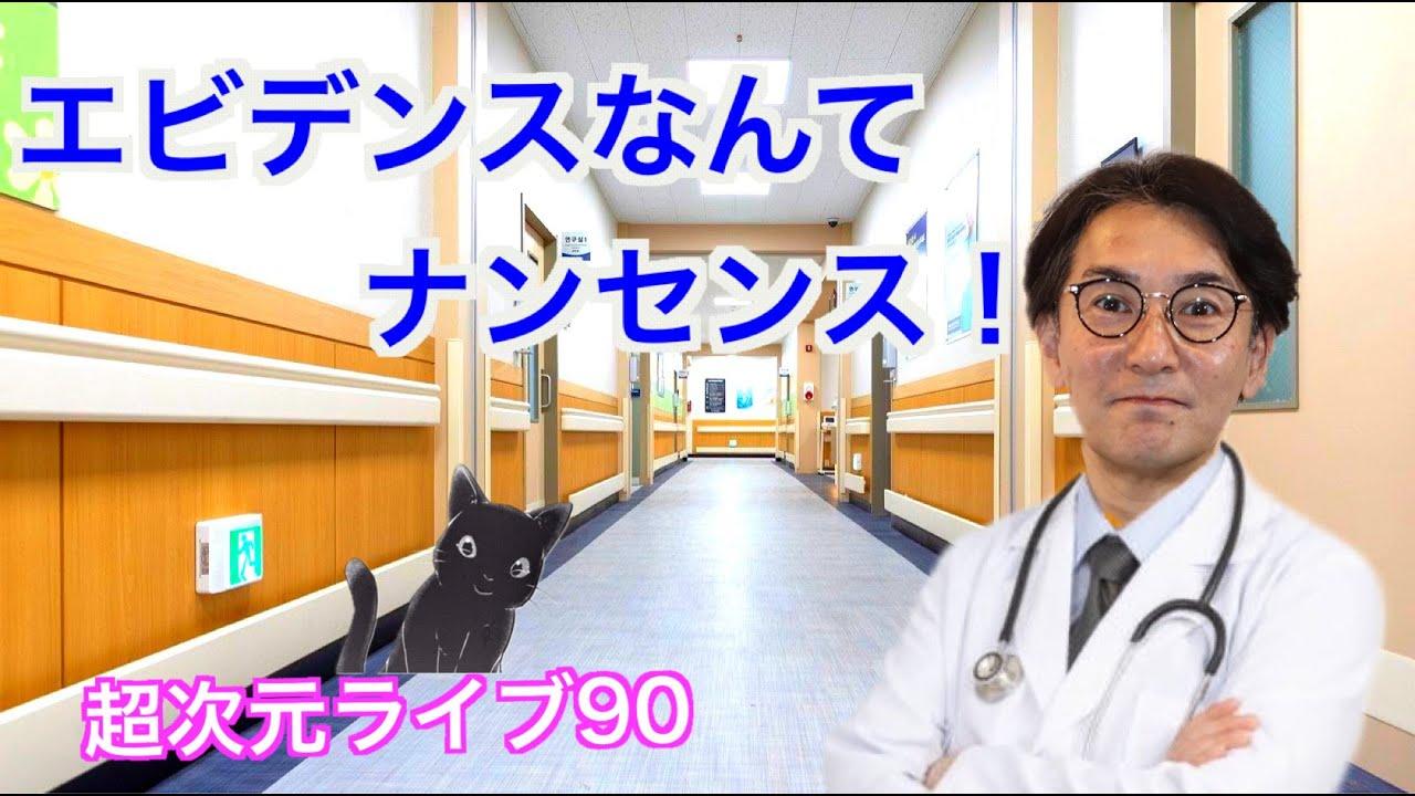 超次元ライブ90【エビデンスなんてナンセンス!】