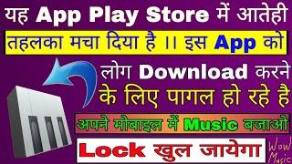 new unique apps 2018 ।। मोबाइल मे Music बजाओ Lock खुल जायेगा ।। Technical guru ram lagan