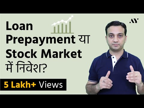 Loan Prepayment vs Investment in Mutual Funds & Stock Market - Loan PrePay करें या Invest करें?