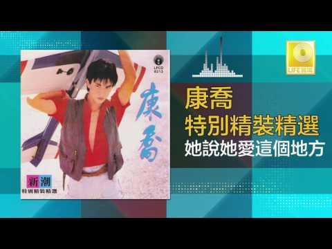 康乔 Kang Qiao - 她說她愛這個地方 Ta Shuo Ta Ai Zhe Ge Di Fang(Original Music Audio)