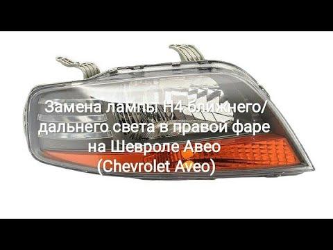 Замена лампы H4 ближнего/дальнего света в правой фаре на Шевроле Авео (Chevrolet Aveo)