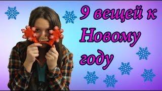 9 вещей к Новому году\Даша Вашенникова