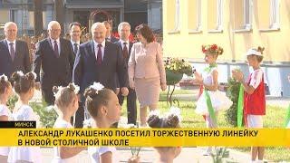 Лукашенко: от учителей зависят дисциплина и порядок!