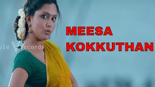 Meesa Kokkuthan HD Video Song | Ennamo Nadakkudhu | Triple V Records