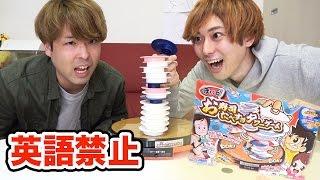 英語禁止でお寿司たべすぎタワーゲームやってみた! thumbnail