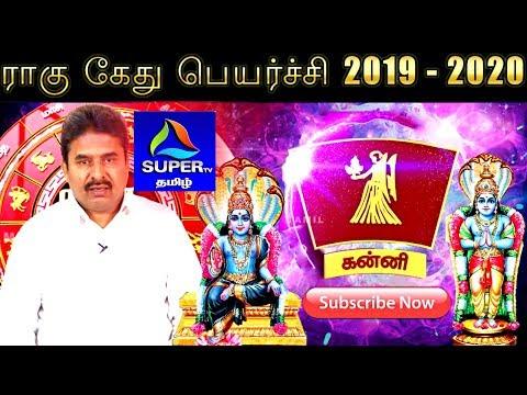 கன்னி ராசி | 2019-2020 | ராகு - கேது பெயர்ச்சி பலன்கள் | Exclusive | SuperTVTamil