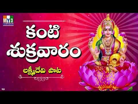 Kanti Sukravaram | 2018 Diwal Special Songs| 2018 LAKSHMI DEVI SONGS | Bhakthi