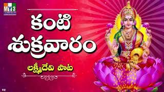 Kanti Sukravaram | 2019 శ్రావణ మాసం పాటలు | Sravana Masam Songs  | 2019 LAKSHMI DEVI SONGS -93
