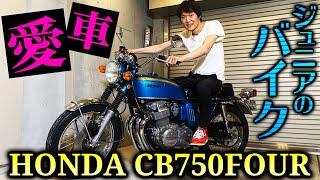 ジュニアの愛バイク!〜HONDA CB750FOUR〜