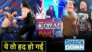 'WTF Fir Se DQ Ending😡' Draft Results, Cain STARES Lesnar, Roman Vs Seth - WWE Smackdown Highlights