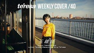 【COVER】五線紙 covered by te'resa
