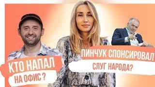 """Поджог офиса партии Шария, Гончарук учит кричать """"Слава Украине"""", Израиль не понял Зеленского"""