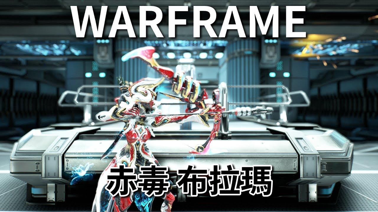 《Warframe》武器介紹─赤毒 布拉瑪【吸血蝶の兵器百科】 - YouTube