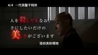 4/4【一代茶聖千利休】中文預告