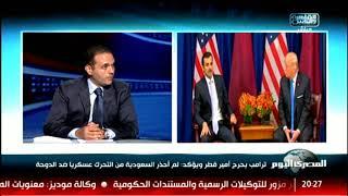ترامب يحرج أمير قطر ويؤكد: لم أحذّر السعودية من التحرك عسكريا ضد الدوحة