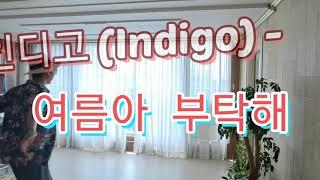 [방콕노래방] 인디고(Indigo) - 여름아부탁해