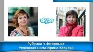 Интервью с успешными мамами. Ирина Бельска