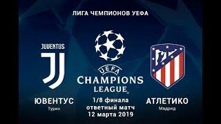 Ювентус - Атлетико Мадрид Прямая трансляция Лиги Чемпионов на МАТЧ ТВ в 22:45.
