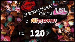 Самые ДЕШЕВЫЕ оригинальные куклы ЛОЛ с #Aliexpress | не ВОЛОСАТЫЕ куклы #LOL |Алиэкпресс лил систерс