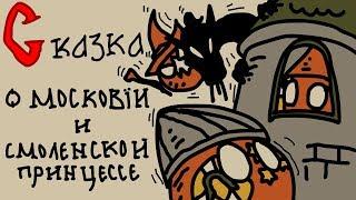 COUNTRYBALLS №36 | Сказка о Московии и Смоленской принцессе